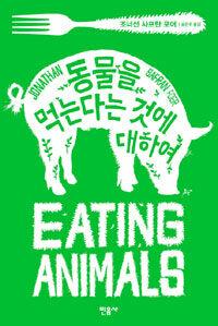 동물을 먹는다는 것에 대하여