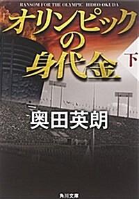 オリンピックの身代金(下) (角川文庫) (文庫)