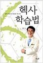 [중고] 공부 전문의 정찬호 박사의 헥사 학습법 (청소년/ 2)