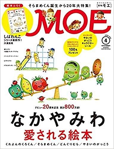 MOE (モエ) 2018年 04月號 [雜誌]