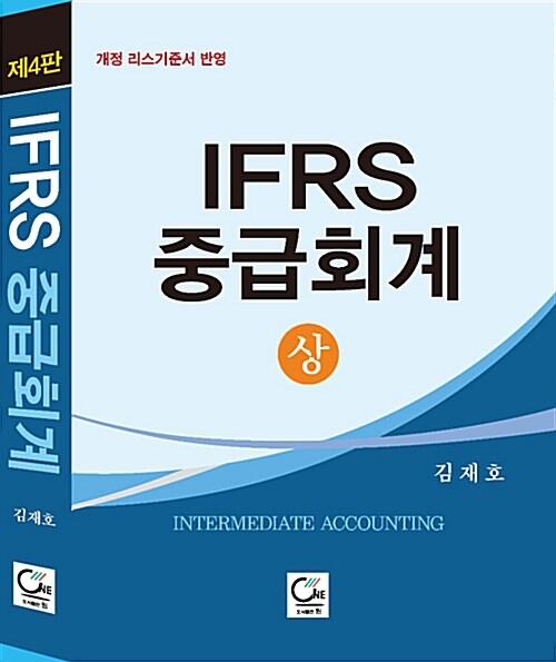 [중고] IFRS 중급회계 - 상