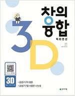 창의융합 빅터 연산 3-D