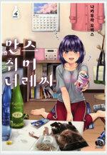 [고화질] [바닐라] 만취녀 스미레 씨 4 (완결)