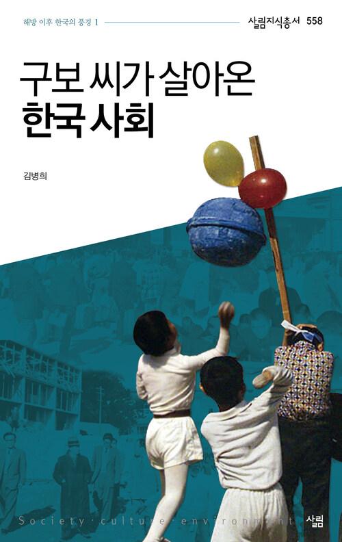 구보 씨가 살아온 한국 사회 : 해방 이후 한국의 풍경 1 - 살림지식총서 558
