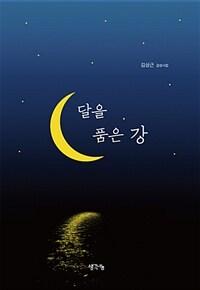 달을 품은 강 : 김상근 감성시집