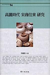 고려시대 송상왕래 연구