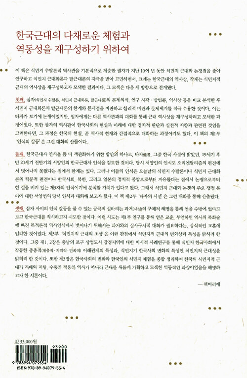 한국근대와 식민지 근대화 논쟁 : 장기근대사론을 제기하며