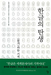 온라인 서점으로 이동 ISBN:8971994444