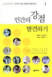 긍정심리학 : 인간의 최고 상태에 대한 탐구