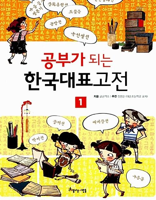 공부가 되는 한국대표고전 1