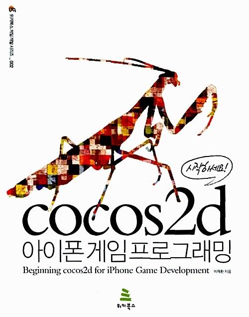 시작하세요! cocos2d 아이폰 게임 프로그래밍