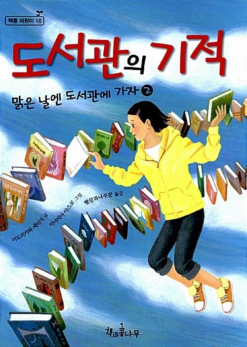 도서관의 기적