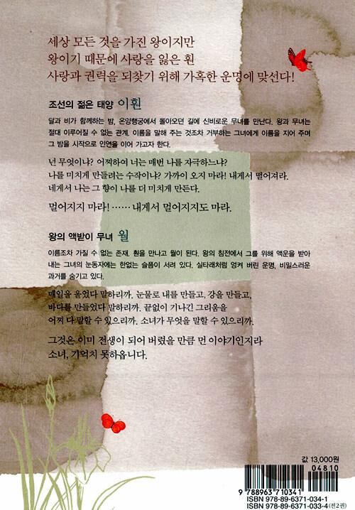 해를 품은 달 : 정은궐 장편소설