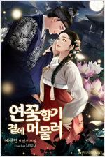 [합본] 연꽃 향기 곁에 머물러 (전2권/완결)