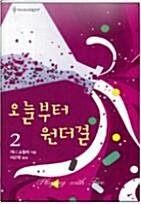 [중고] HQ 147-148 오늘부터 원더걸/지나 쇼월터