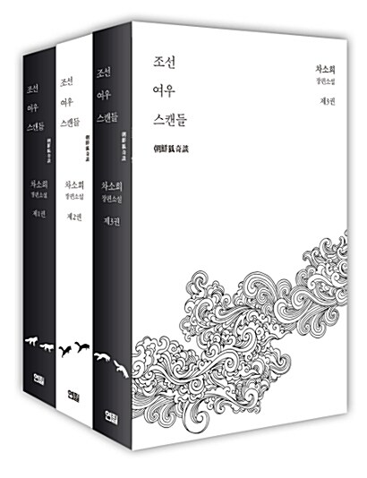 조선여우스캔들 1~3 세트 - 전3권