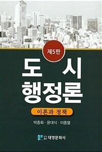 도시행정론 : 이론과 정책 / 제5판