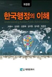 한국행정의 이해 / 제2판(개정판)