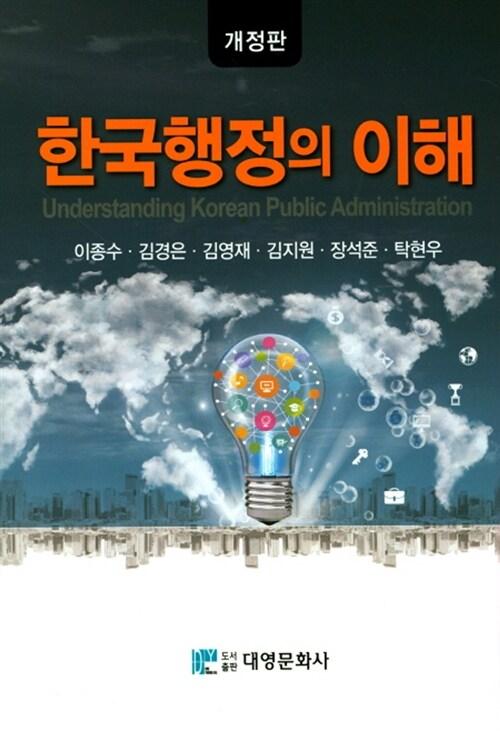 한국행정의 이해