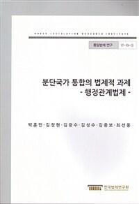 분단국가 통합의 법제적 과제 : 행정관계법제