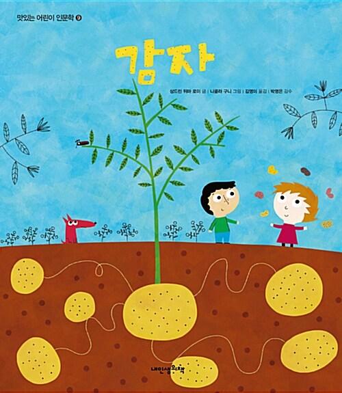맛있는 어린이 인문학 9 : 감자