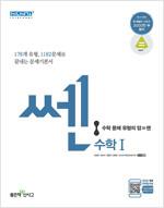 신사고 쎈 고등 수학 1 (2020년용)