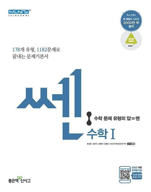 신사고 쎈 고등 수학 1 (2021년용)