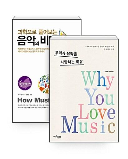 [세트] 우리가 음악을 사랑하는 이유 + 과학으로 풀어보는 음악의 비밀 - 전2권