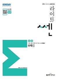 라이트 쎈 고등 수학 1 (2020년용)