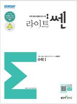 라이트 쎈 고등 수학 1 (2021년용)