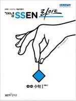 개념 SSEN 쎈 라이트 수학 1 (2020년용)