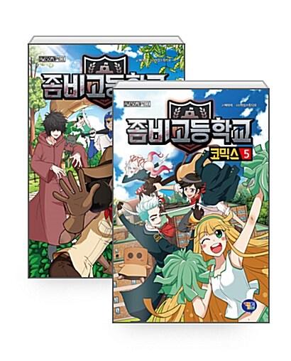 [세트] 좀비고등학교 코믹스 4~5 세트 - 전2권