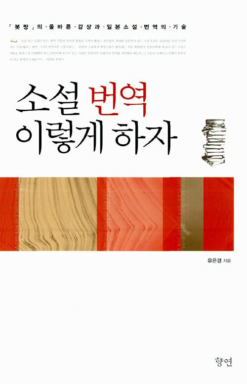 소설 번역 이렇게 하자 : 「봇짱」의 올바른 감상과 일본소설 번역의 기술