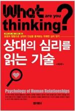 상대의 심리를 읽는 기술(제3판) : 표정과 행동으로 상대의 진심을 훔쳐보는 유쾌한 심리 읽기