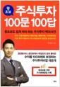 (왕초보) 주식투자 100문 100답  : 왕초보도 쉽게 따라 하는 주식투자 백과사전