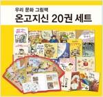 우리문화그림책 온고지신 1~20 세트 (그림책 20권 + 책놀이책 20권 + 오디오 CD 2장)