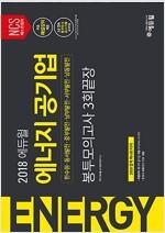 2018 에듀윌 에너지 공기업 봉투모의고사 3회끝장