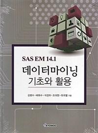 데이터마이닝 기초와 활용 : SAS EM 14.1