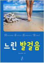 [합본] 느린 발걸음 (전4권/완결)