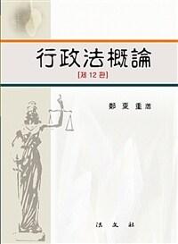 行政法槪論 / 제12판