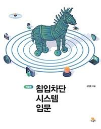 침입차단시스템 입문 / 개정판