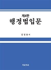 행정법입문 / 제4판