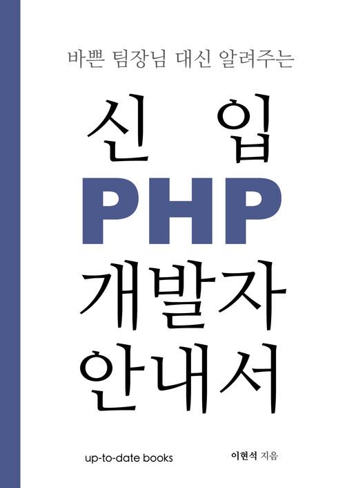 바쁜 팀장님 대신 알려주는 신입 PHP 개발자 안내서