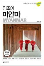 인조이 미얀마 (2018)