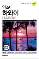 인조이 하와이 (2018)