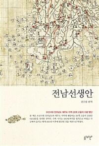 전남선생안 : 조선시대 전라남도·제주도 지역 28개 고을의 수령 명단