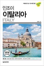 인조이 이탈리아 (2018)