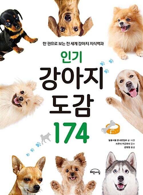 인기 강아지 도감 174