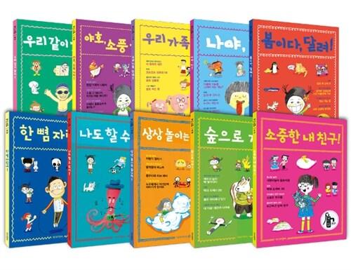 [세트] 책 읽기 마중물 시리즈 1~10 세트 - 전10권