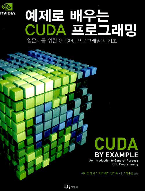 예제로 배우는 CUDA 프로그래밍 : 입문자를 위한 GPGPU 프로그래밍의 기초